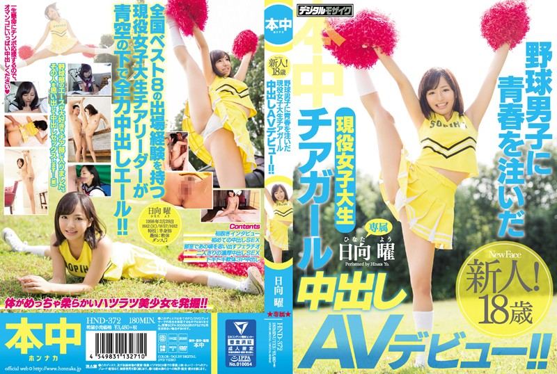 A Real Life College Girl Cheerleader Who Devoted Her Youth To Young Baseball Players Her Creampie AV Debut!! Yo Hinata