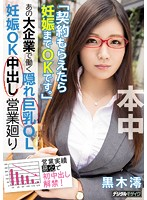 A Big Tits Office Lady Who Works At A Major Corporation Is Secretly Making Creampie Sex Sales Mio Kuroki 下載