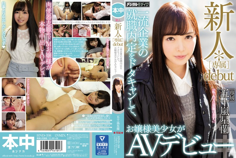 HND-398 A Fresh Face [Exclusive] Debut This Beautiful Girl Had An Informal Job Offer With A First Rate Company, But She Cancelled It To Make Her AV Debut Seiran Igarashi