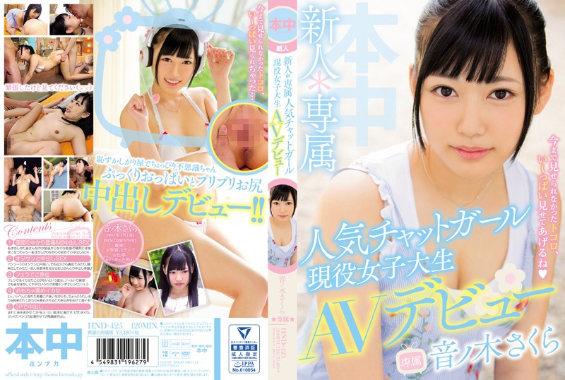 HND-425 Fresh Face An Exclusive Popular Chat Girl (A Real Life College Girl) Is Making Her AV Debut!! Sakura Otonogi