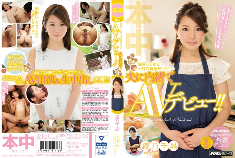 We've Only Been Married For A Month... But I'm Making My Secret AV Debut!! Chiaki Ayano