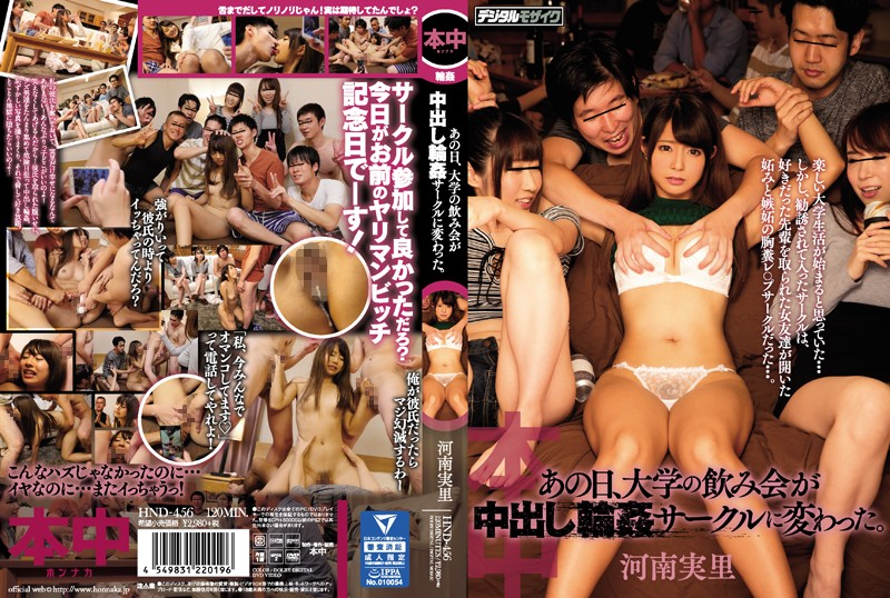 HND-456 The Day That Our College Meetup For Drinks Became A Creampie Gang Bang. Minori Hanan