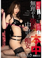 Confinement For Life Until She Becomes Pregnant!! A Horny Girl Draining Your Cock Aki Sasaki Download