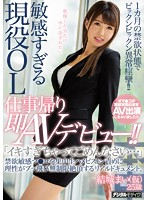 "Super Sensitive Office Lady's After Work AV Debut!! Convulsing In Pleasure After 1 Month Of Abstinence!! Mai Yuki (Pseudonym) "" Sorry I Can't Stop Cumming"" Teasing Her Sensitive Pussy Released From Abstinence With A Concentrated Piston Thrust Pushing Her To The Limits Of Pleasure. Real Documentary. Download"