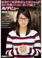 A Devoted And Innocent Elder Sister Of Purity And Goodness Is Making Her Secret AV Debut In Order To Earn Money For Her Little Stepbrothers Tuition Marin Asakura (Not Her Real Name) Download