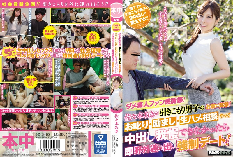 HND-488 Loser Amateur Fan Thanksgiving Day! Aki Sasaki Is Barging Into The Homes Of Shut-In Boys! She'll Scold/Encourage/Fuck And If You Can't Resist Her Creampie Techniques She'll Drag You Outside And Force You To Go On A Date!