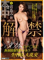 HND-511 JAV Screen Cover Image for Mio Kimishima Unlimited Ejaculations With 30 Cocks In Creampie Raw Footage Large Orgies Mio Kimijima from Hon-Naka Studio Produced in 2018