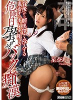 The Danger Day Pregnancy Fetish Back Door Molester Who Likes Rough Sex And Shoving His Dick In From Behind So He Can Go In Deep Into Pussies Ai Hoshina 下載