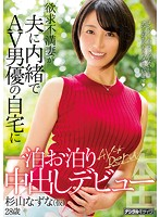 HND-579 JAV Screen Cover Image for Nazuna Sugiyama A Sexually Frustrated Wife Spends A Night With A Porn Actor In His Home Without Telling Her Husband Creampie Debut Nazuna Sugiyama Pseudonym from Hon-Naka Studio Produced in 2018