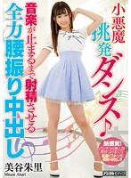 Flirtatious Provocative Dance. Fucking At Full Power And Making Men Come Until The Music Stops. Creampies. Akari Mitani Download