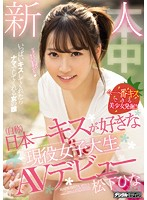 A Fresh Face (At Least That's What She Calls Herself) A Real-Life College Girl Who Loves Kissing More Than Anyone In Japan Is Making Her Adult Video Debut Hina Matsushita Download
