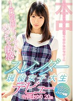 """I Want To Say ""I""m Coming"" Many Times In A Porno..."" A Sensitive College Girl With A Slender Body Who Wants To Orgasm Many Times In One Day Makes Her Porn Debut. Mayuri Teraoka Download"