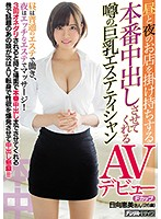 She's Juggling Day And Night Shifts At The Salon A Hotly Rumored Big Tits Massage Parlor Therapist Who They Say Will Let You Have Real Creampie Sex Her Adult Video Debut Emi Hinata Download