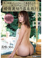 She Went On A Pre-Marriage Hot Springs Vacation Of Betrayal With Her Asshole Ex-Boyfriend Who Wouldn't Marry Her And Spent 2 Days And 1 Night Creampie Fucking The Shit Out Of Each Other Ian Hanasaki Download