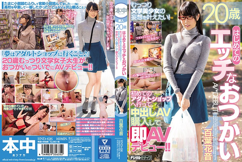 [HND-626]Her First Naughty Errand At 20. We Want To Make The Fantasy Of A Secretly Dirty, Bookish Beauty Come True! She Goes To A Sex Shop For The First Time In Her Life, Buys Creampie Porn And Makes Her Porn Debut Straight After!! Kanon Momoha