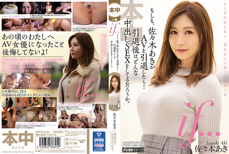 HND-644 If... Aki Sasaki Quit Porn... What Kind Of Creampie Sex Will She Have After Retirement? Aki Sasaki