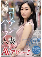 [HND-732] A Half-Korean Married Woman We Discovered In Okubo She's Making Her Adult Video Debut Behind Her Husband's Back!!
