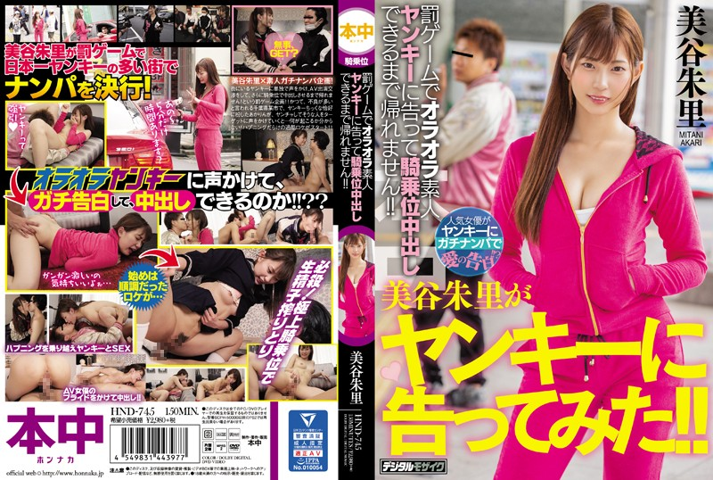 [HND-745]You Can't Go Home Till You Get The Amateur Punk Girl To Let You Do A Cowgirl Creampie! Akari Mitani