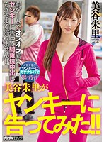 [HND-745] She Can't Go Home Till she allows a random Amateur to creampie her Cowgirl style! Akari Mitani