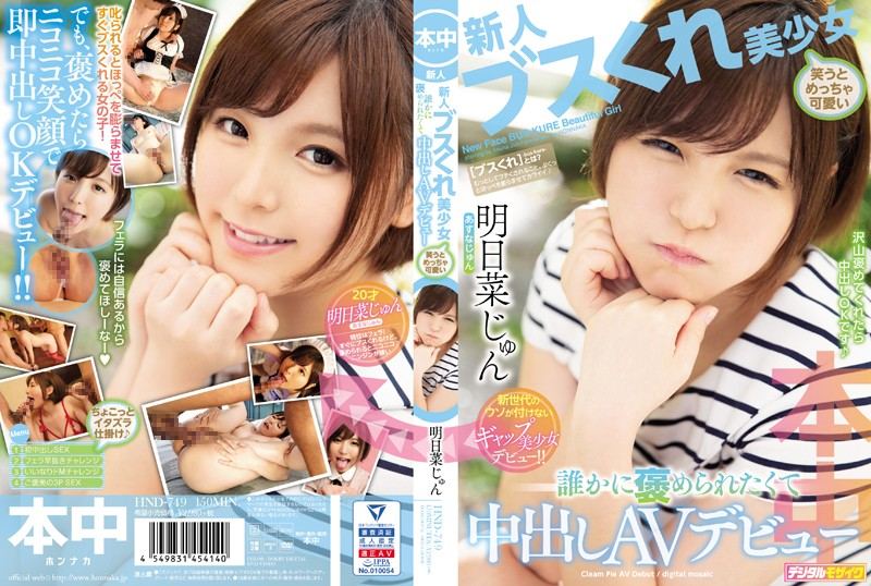 HND-749 A Fresh Face Even A Bitchy Beautiful Girl Looks Super Cute When She Smiles She Wanted Someone To Say Nice Things To Her, So She Agreed To This Creampie Adult Video Debut Jun Asuna