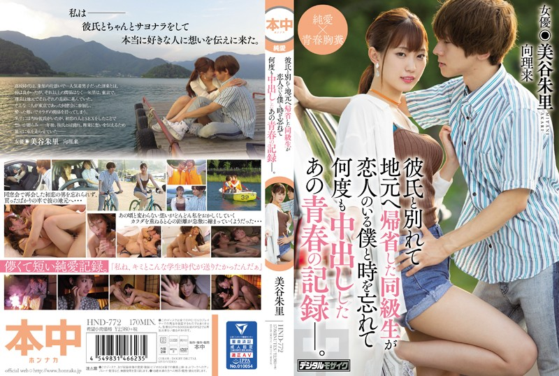 HND-772  My Classmate Broke Up With Her Boyfriend And Went Back Home To Spend Time With Me (I Have A Girlfriend), And We Ended Up Having Such A Good Time, We Forgot The Time A Video Record Of When We Recaptured Our Youth, Having Creampie Sex, Over And Over Again… Akari Mitani