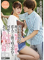[HND-772] My Classmate Broke Up With Her Boyfriend And Went Back Home To Spend Time With Me (I Have A Girlfriend), And We Ended Up Having Such A Good Time, We Forgot The Time A Video Record Of When We Recaptured Our Youth, Having Creampie Sex, Over And Over Again... Akari Mitani