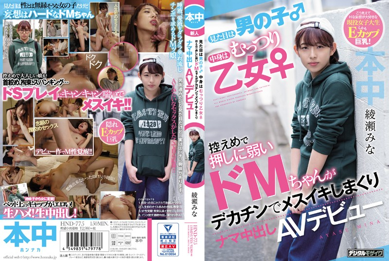 HND-775 She Looks Like A Boy On The Outside, But Really She's A Girl - She's An Easily-Persuaded Masochist Who Gets Fucked And Creampied In Her Porno Debut - Mina Ayase