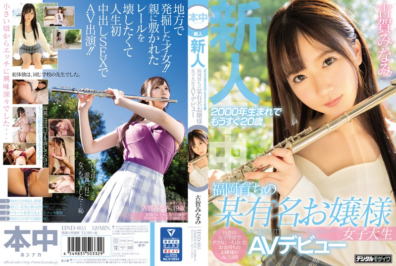 [HND-805]A Fresh Face She Was Born In 2000 And Now She's Almost 20 Years Old A College Girl Who Grew Up In Fukuoka And Attends A Famous Women's University Is Making Her Adult Video Debut Minami Koga
