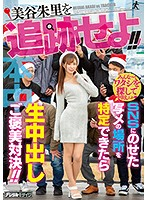 [HND-831] Following Akari Mitani! - Go To The Place Where She Posted A Photo, And She'll Let You Creampie Fuck Her!