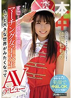 She Likes Older Guys! - A Marching Band College Girl With A Great Personality Makes Her Porno Debut - Momoka Nakazawa Download