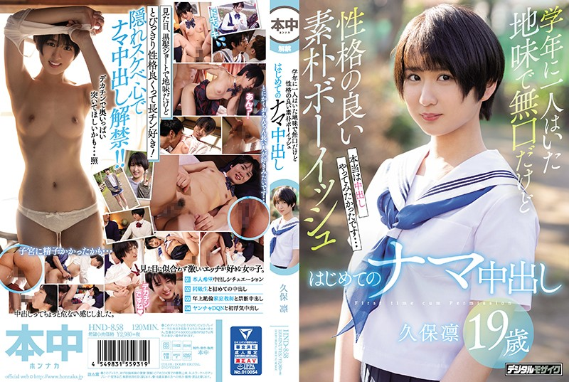 [HND-858] Every Class Had At Least one Girl Who Was Plain And Quiet And Boyish And Had A Nice Personality And Was Willing To Give You Your First Raw Creampie Rin Kubo