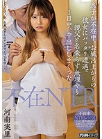 While His Son Was Out, He Just Happened To Run Into His Girlfriend As She Came Out Of The Bath And Without Telling Her That He Was Her Boyfriend's Father, He Creampie Fucked Her All Day Minori Kawana Download