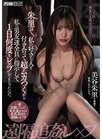 Shuri Is Being Super Annoying By Going Out With The Person I Like, So I Asked All My Guy Friends To Fuck Her All Day. Remote Group Sex Rough Fuck - Shuri Mitani Download