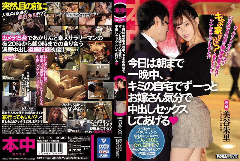 HND-939 Targeting Ordinary Office Workers! What If Akari Mitani Suddenly Appeared In Front Of You