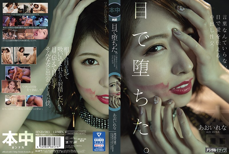 HND-983 It's All In The Eyes Creampie Sex With No Words Necessary, All The Love Is Communicated In The Eyes Rena Aoi