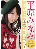 Minami Hirahara 's First and Final Creampie BEST Download