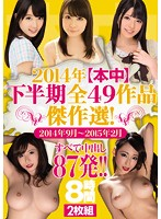 2014 (Honnaka) All 49 Masterpieces From The Latter Half Of The Year! 2014 September -2015 February Download