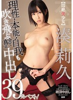 (Squirming Beauty) Riku Minato The Best 39 Real Creampies That Destroy Her Reason, Instinct And Self! Download