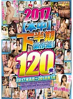 2017 [Raw Fucks] Second Half Masterpiece Collection! All 120 Cum Shots! August 2017 - January 2018 Download