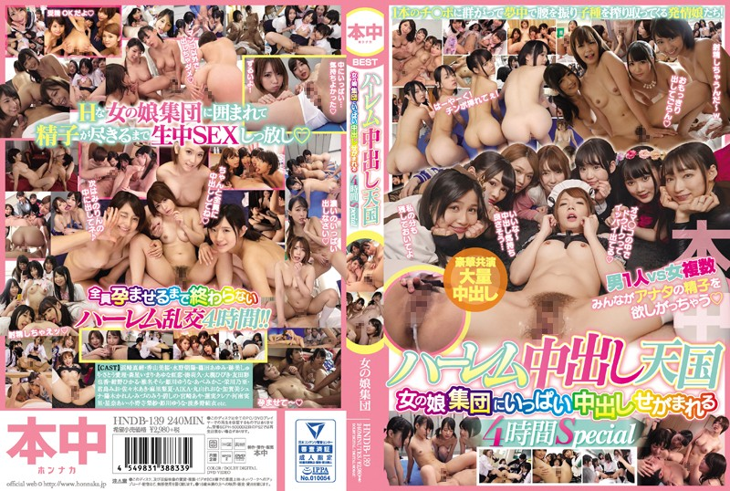 [HNDB-139]Harem Creampie Heaven. A Group Of Girls Beg Me For Creampies. 4-Hour Special