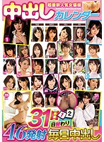 [HNDB-147] Creampie Calendar - 31 Of The Most Popular Recent Actresses, One For Every Day Of The Month - Includes A Total Of 46 Daily Creampies