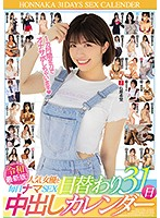 Latest Reiwa Edition! Popular ACtress And Daily Raw SEX - 31 Days Creampie Calendar Download