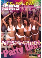 Bikini Night 2015. Sneaking Into The Aphrodisiac Foam Party!! The Gals Are Super Hyper Even When Fucking And Getting Creampied In The Foam! 下載