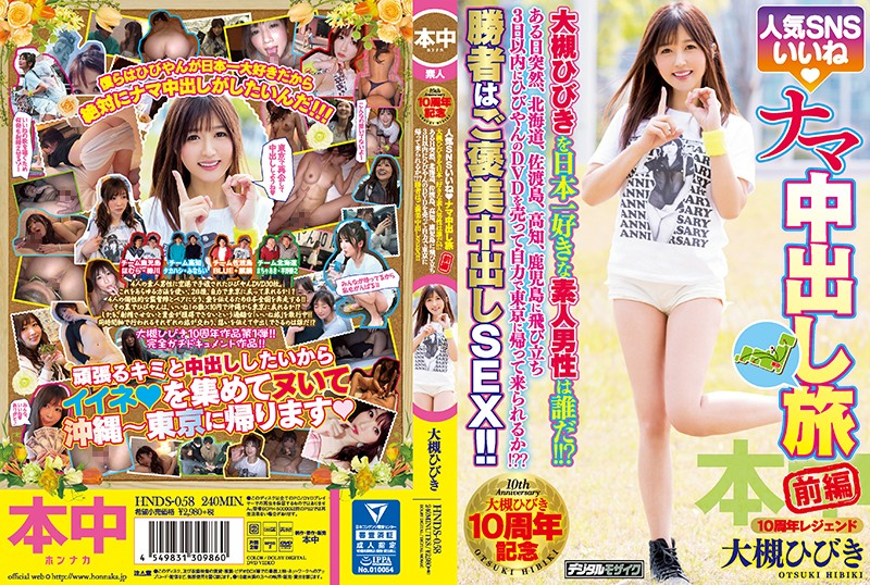 HNDS-058 download or stream.
