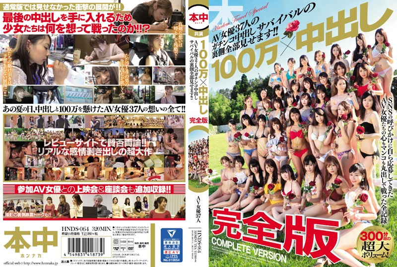 [HNDS-064]1 Million Yen x Creampie Sex Complete Edition 37 Adult Video Actresses In A Creampie Survival Game, And We Show You Everything That Happened Behind The Scenes!!