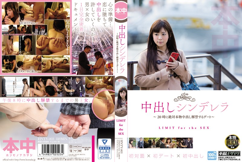 HNTV-003 jav porn Creampie Cinderella – A Date for Real Creampie Fucking at 8 P.M.!