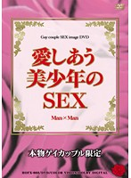 Sex With Beautiful Young Man 下載