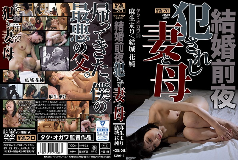 HOKS-008 The Night Before The Marriage The Bride And Her Mother Were Raped Mari Aso Kasumi Yuki