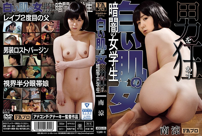 HOKS-015 The Woman With Fair Skin. A Female Student Drives Men Crazy In The Dark. Ryo Minami