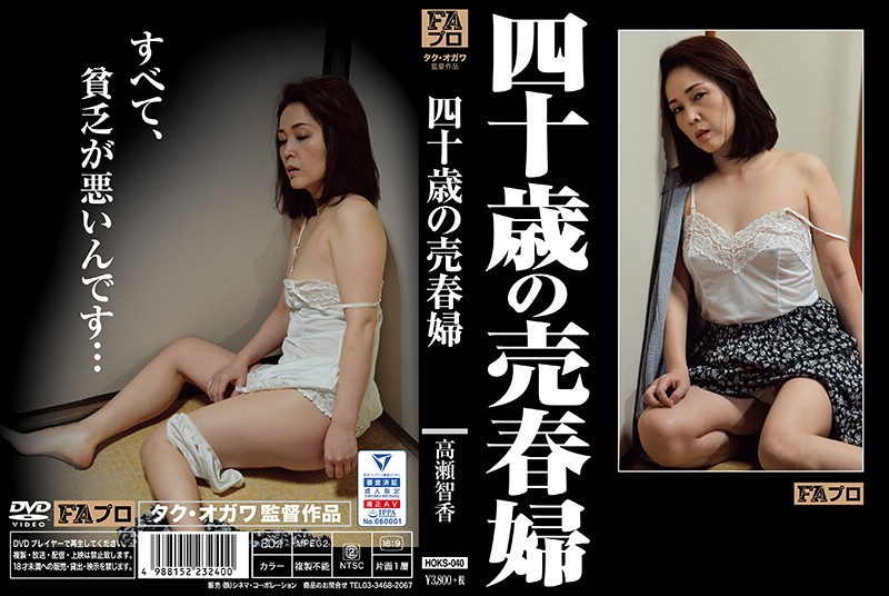 [HOKS-040]40 Year Old Prostitute Tomoka Takase